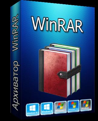 Winrar 5. 60 и код активации архиватора | скачать бесплатно + торрент.