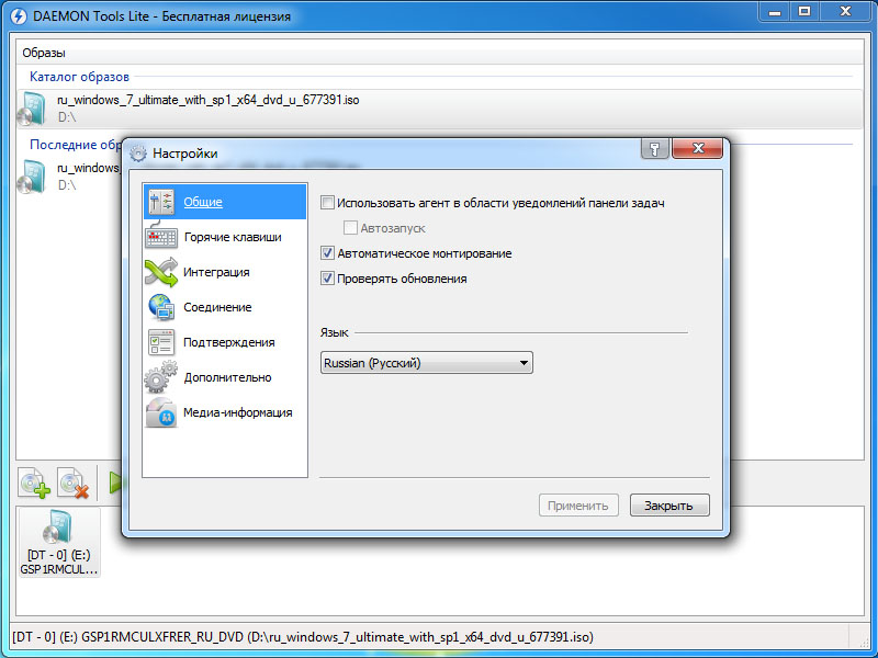 Daemon tools lite windows 7 6432 compatible denscontme - Daemon tools lite free download for windows 7 ...