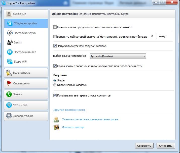Как сделать с веб камеры в скайп 39