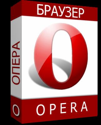 Скачать opera браузер бесплатно на русском языке.