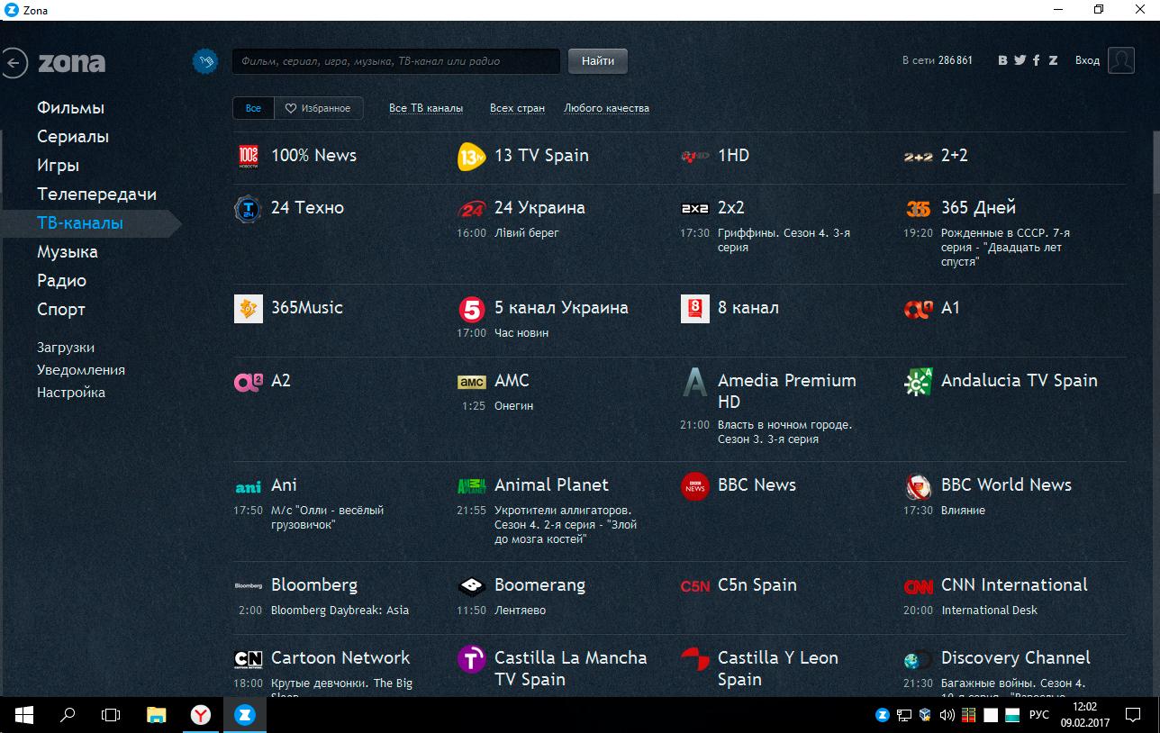 Zona 2. 0. 2. 0 для windows (зона) скачать бесплатно.