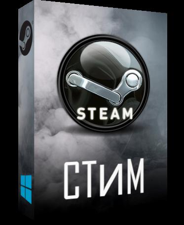 Steam скачать торрент русскую версию бесплатно covert items csgo