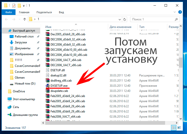 DirectX скачать через торрент для Windows